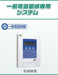 一般電話回線専用システム