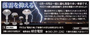 スポニチ広告5/11最終面に掲載