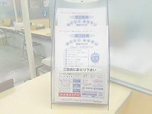 千葉市緑区役所窓口封筒