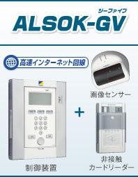 ALSOK-GV(ジーファイブ)