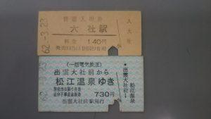 東京まで山陰回り11,120円、伯備回り11,740円