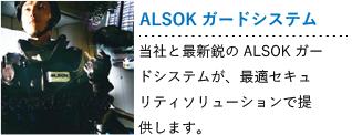 ALSOK ガードシステム