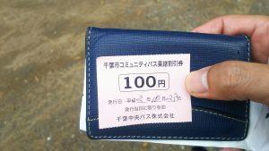 コミュニティバス乗継割引券