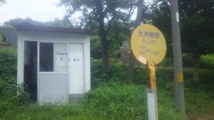 通りがかった南房総市のバス終点「大井細田」