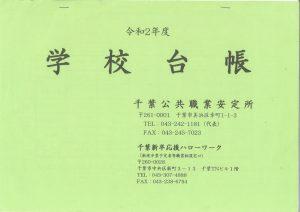 ハローワーク作成「学校台帳」