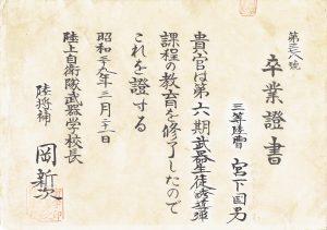 武器学校(生徒教育隊の上級過程)の卒業証書